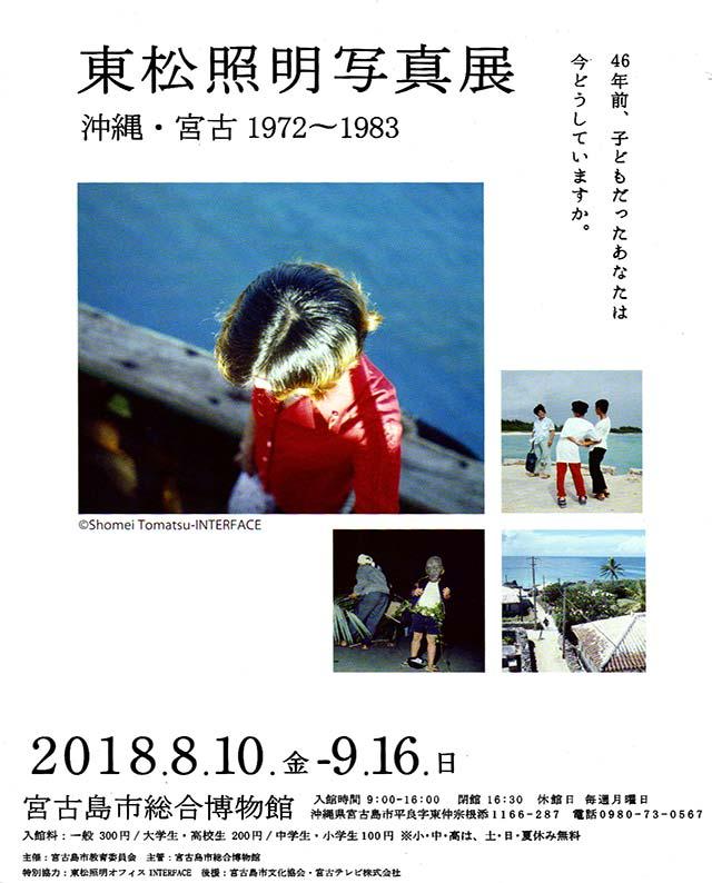 東松照明・宮古1972~1983